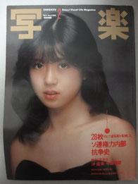 6月度No.3閲覧数       中森明菜