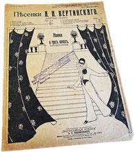 Вертинский, Песенка о трех пажах