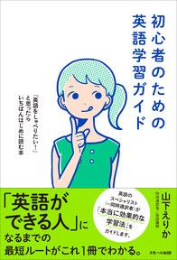 山下えりか 通訳 ブログ 初心者 英語学習