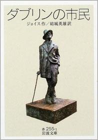 ジェイムズ・ジョイス『ダブリンの市民』結城英雄訳、岩波文庫(2004/2/17)