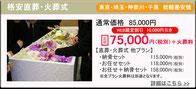 福生市 直葬・火葬式 価格・事例