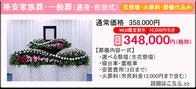 新宿区 家族葬 価格・事例