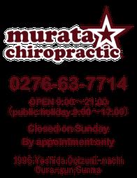 Murata chiropractic / 1996,Yoshida,Ooizumi-machi,Oura-gun,Gunma / Open 9:00~21:00 , Closed on Sunday , By appointment only