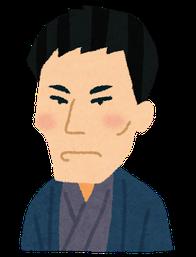 高杉晋作(1839-1867) 江戸後期の長州藩士 幕末に尊王攘夷の志士として活躍。奇兵隊を創設。