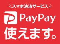 PayPay導入致しました。