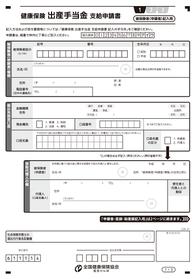 (申請用紙の見本)