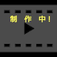 高橋農業育成塾の講義動画は制作中です。