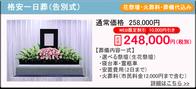 羽村市 一日葬 価格・事例