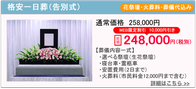 武蔵野市 一日葬 価格・事例