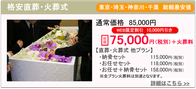 武蔵野市 直葬・火葬式 価格・事例