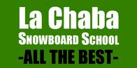 La Chabaスノーボードスクール(姉妹校)