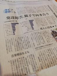 発達障害 音楽療法 日経新聞 どれみ音楽教室