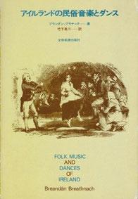 アイルランドの民族音楽とダンス