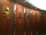 Hong Kong Lao Shang Hai Restaurant  老上海飯店