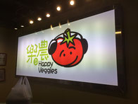 Happy Veggies  樂農
