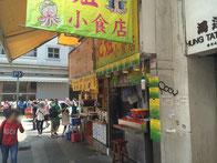 Fei Jie  肥姐小食店