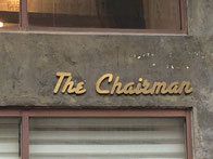 The Chairman  大班樓