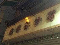 Ma Sa Restaurant  孖沙茶餐廳