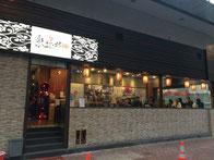 Dim Sum Square 聚點坊點心專門店