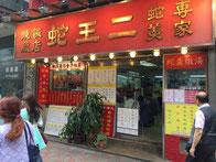 Se Wong Yee  蛇王二(燒臘飯店)