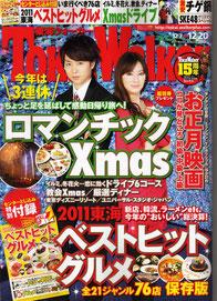 東海WALKER2011 NO.24
