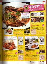 東海WAIKER2011 NO.24 P.04