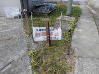深浦漁港 外波止横 駐車禁止