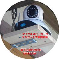 軒下に設置した STARCAM