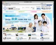 三重病院のホームページ
