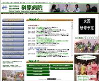 榊原病院のホームページ