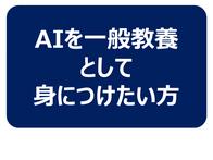 AI講座を受けるメリット:AIを一般教養として身につけたい方のイメージ画像