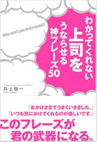 井上敬一さんの著書わかってくれない上司をうならせる神フレーズ50