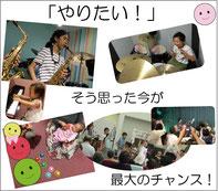 音楽教室あもーるの楽器コース紹介
