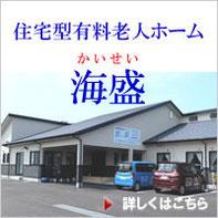住宅型有料老人ホーム「海盛(かいせい)」