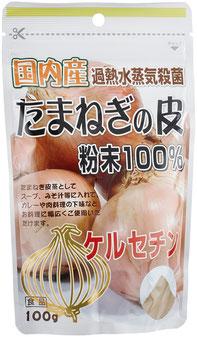 淡路産、北海道産たまねぎ皮減圧乾燥粉末100% 100Gたまねぎの皮には、ポリフェノールの一種のケルセチンや豊富な食物繊維など毎日摂取したい栄養素がたくさん含まれています。