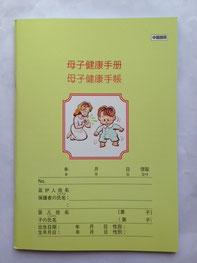 中国語併記母子健康手帳