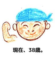 土本大介 イラスト