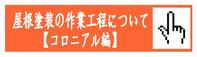 屋根塗装の作業工程について【コロニアル編】