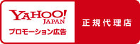 Yahoo!プロモーション広告(旧名:Yahoo!リスティング広告)正規代理店