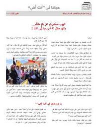 Circulaire décembre 2019-Arabe
