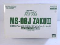 キャラホビ2009限定版 MG/MS-06J ZAKUⅡ 量産型ザクVer.2.0 エクストラフィニッシュバージョン