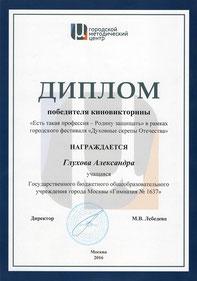 Духовные скрепы Отечества, киновикторина (2016)