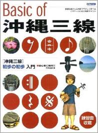 三線教本 Basic of 沖縄三線の商品画像D5