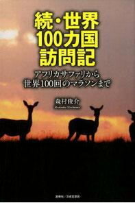 ★ 続・世界100カ国訪問記 アフリカサファリから世界100回のマラソンまで