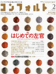 雑誌 『コンフォルト』 (2011年2月号)