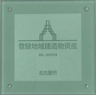 名古屋市の地域建造物資産に登録されています。