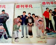 古い週刊誌、雑誌(明星・平凡・GORO・近代映画)など 幅広く取り扱っております。