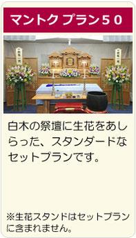 広島 家族葬