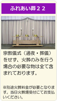 広島 直葬