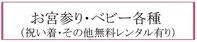 お宮参り写真撮影・ベビー赤ちゃん写真撮影